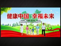 健康中国医疗海报设计