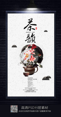 简约茶海报