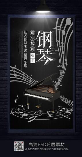 简约钢琴海报