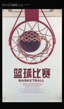 简约篮球比赛海报