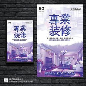 家装工装装修房子公司宣传海报