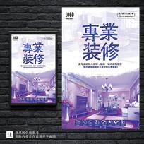 家裝工裝裝修房子公司宣傳海報