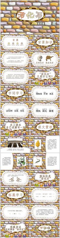 卡通活化石课件PPT模板