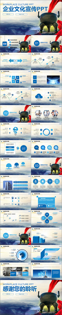蓝色企业文化宣传PPT