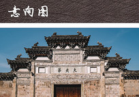 历史保护建筑大门
