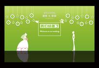 绿色浪漫婚礼舞台背景模板