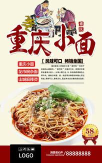 美食小吃重庆小面海报图片 PSD