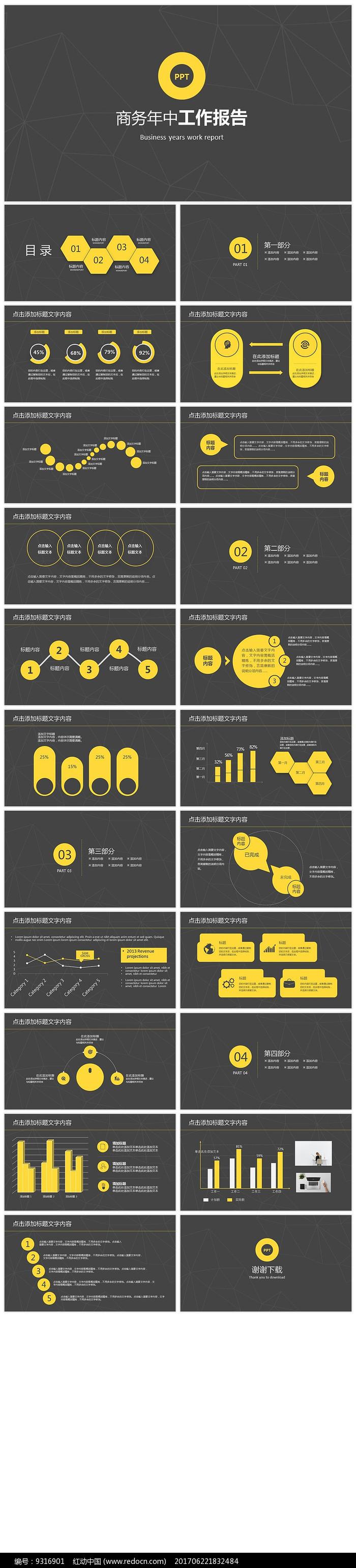 欧美商务风年中报告通用PPT模板图片