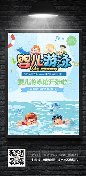清新婴儿游泳海报游泳馆海报