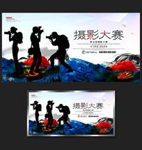 摄影大赛宣传海报设计