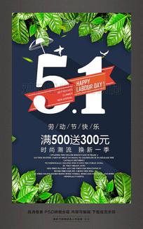 时尚51劳动节促销活动海报