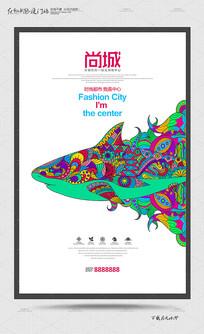 时尚创意购物中心广场海报设计 PSD