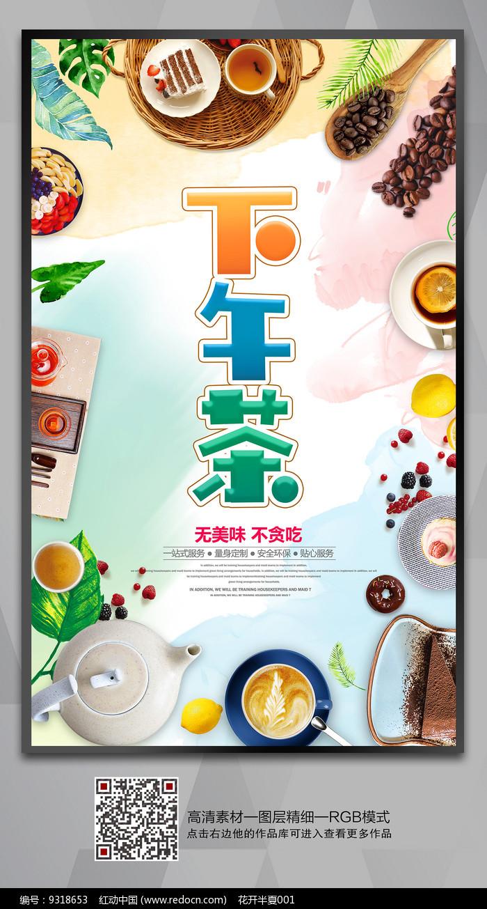 水彩风奶茶店下午茶海报图片