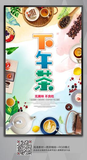 水彩风奶茶店下午茶海报