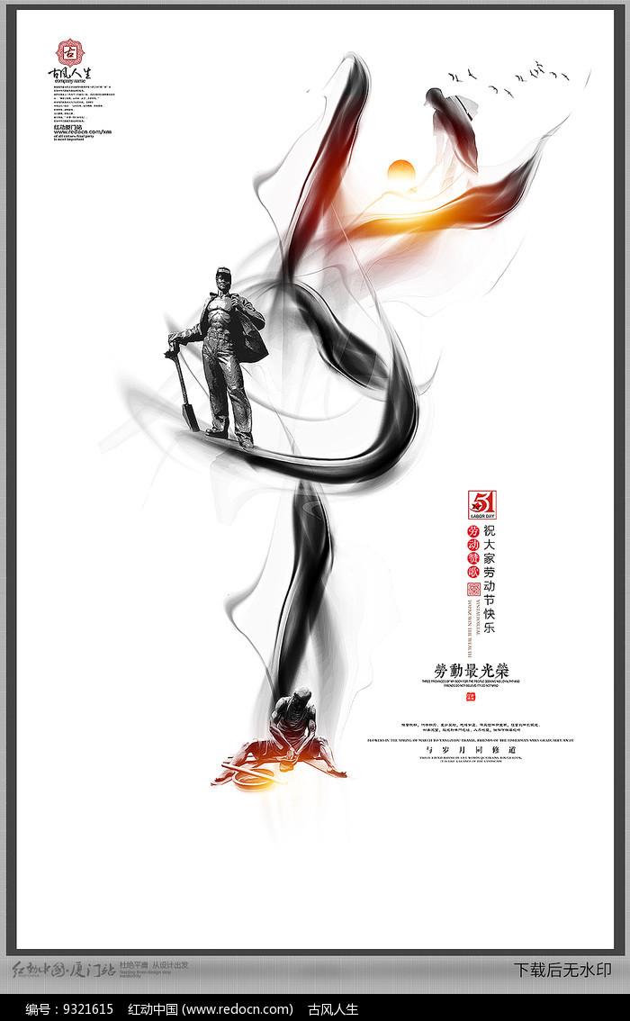 水墨51劳动节海报图片
