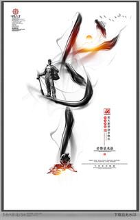 水墨51劳动节海报 PSD