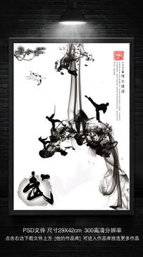 水墨传统中国武术宣传海报
