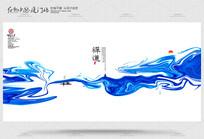 水墨禅文化海报