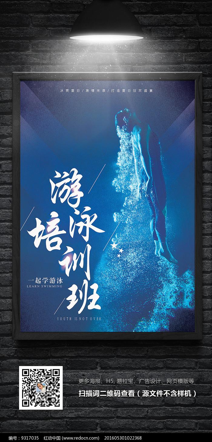 暑假游泳培训班游泳馆招生海报图片