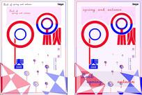 书籍画册封面设计