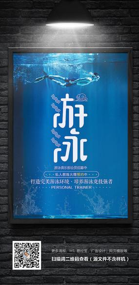 暑期游泳培训招生海报宣传单