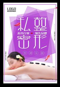 私密整形瘦身海报妇科疾病海报