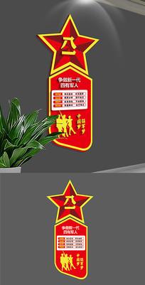 四有军人部队文化墙