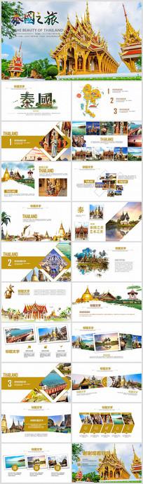 泰国之旅旅行日记PPT模板 pptx