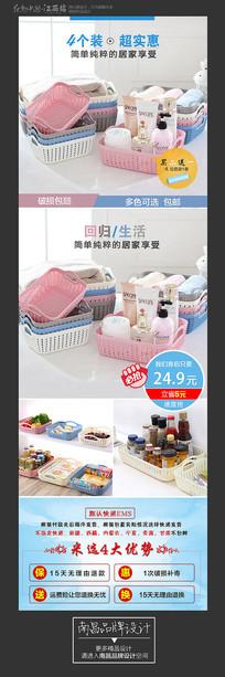 网店微店产品详情页设计
