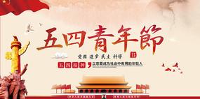 五四青年节节日展板设计