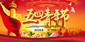 五四青年节精神宣传展板