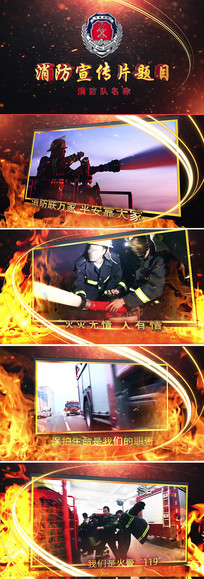 消防宣传汇报片头AE模板