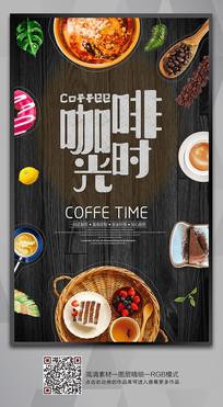 下午茶咖啡海报设计