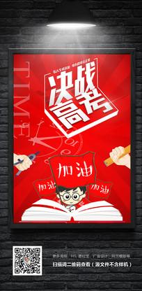 喜庆决战高考高考备战海报