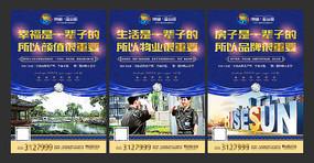 洋房房地产H5微信海报