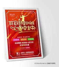 羽毛球培训招生立体字海报设计