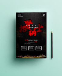 招贤纳士 招聘海报
