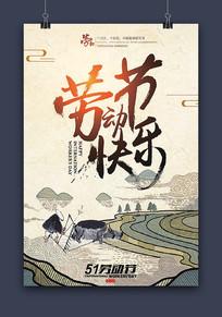 中国风51劳动节海报
