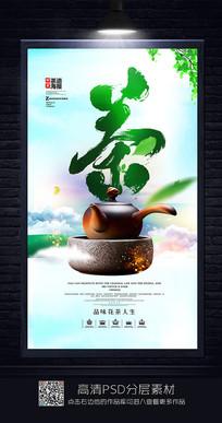 中国风茶海报设计