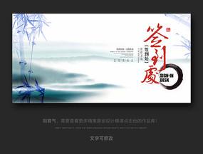 中国风签到处展板背景