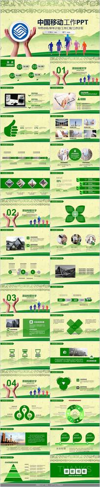 中国移动工作PPT模板