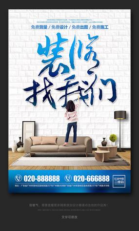 装修公司活动宣传海报