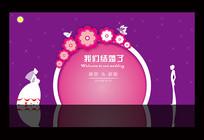 紫色浪漫婚礼舞台背景模板