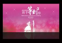 紫色浪漫主题婚礼背景
