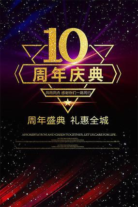 10周年庆典时尚海报设计