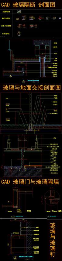 CAD玻璃隔断剖面图节点大样 dwg