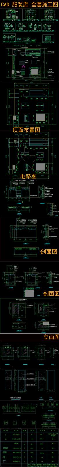 CAD服装店整套施工图节点