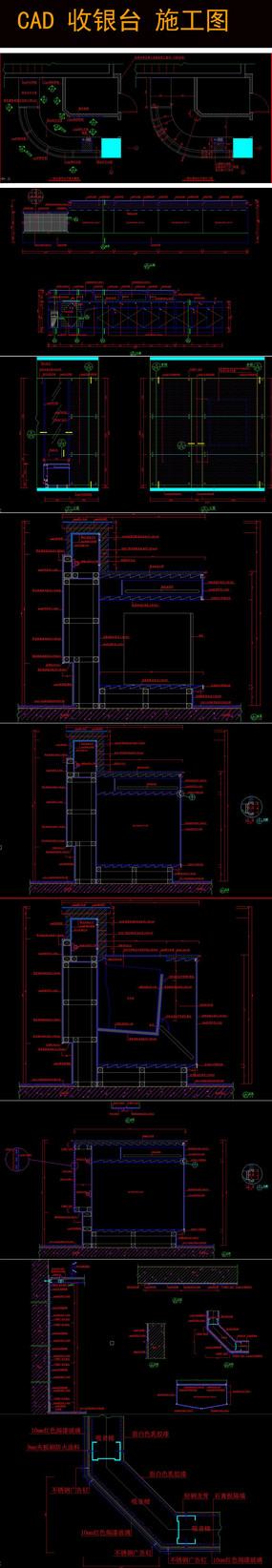 CAD收银台施工图节点大样图