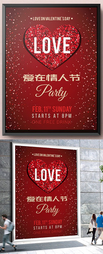 LOVE爱情主题海报设计