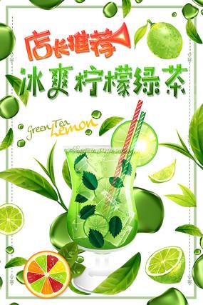 冰爽柠檬绿茶冷饮海报